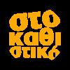 STOKATHISTIKO_LOGO_YELLOWBLACK-01